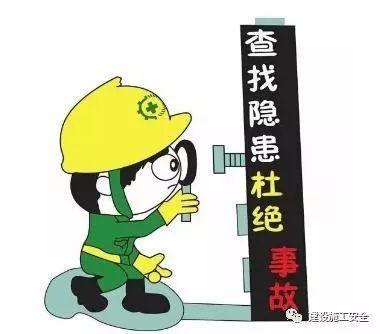 199项常见的施工现场安全隐患