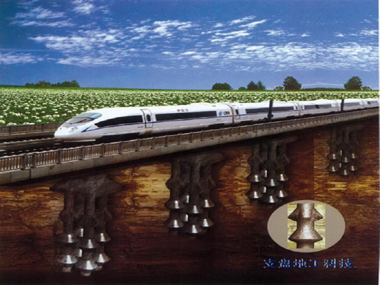 [天津]地铁系统地下工程施工新技术简介