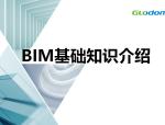 BIM培训讲义-BIM基础知识介绍,122页