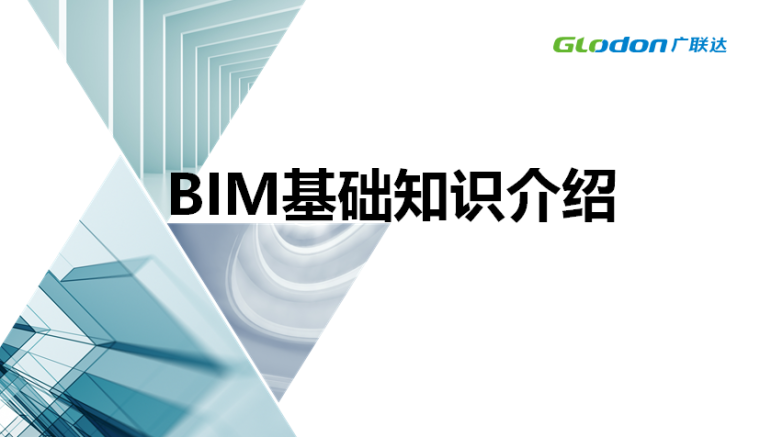 BIM培训讲义-BIM基础知识介绍,122页_1