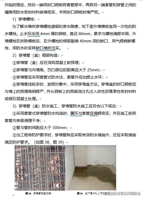 建筑工程质量通病防治手册(图文并茂word版)!_61