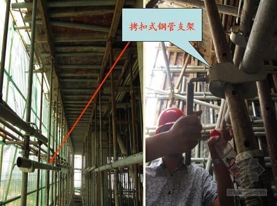 房建施工脚手架支架构造安全质量问题详细讲解(附图丰富)