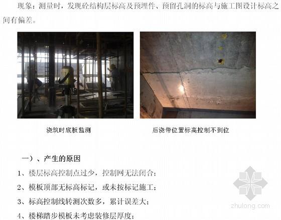 建筑工程质量通病及防治措施图文解析(土建 安装 装饰 钢结构)