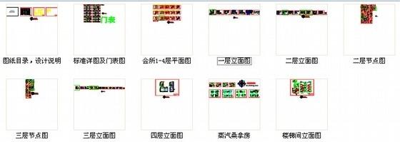 [重庆]豪华低密度住宅区高档休闲会所装修施工图资料图纸总缩略图