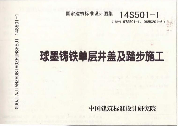 14S501-1球墨铸铁单层井盖及踏步施工