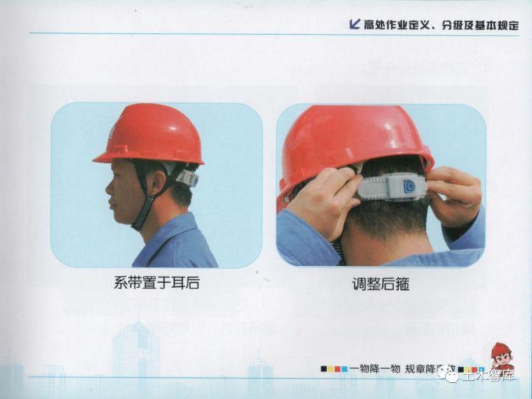 大用系列,建筑施工现场安全知识画册之高处作业_8