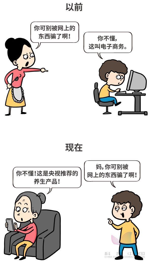 漫画|5G到底是个什么玩意儿?