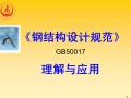 GB50017钢结构设计规范理解与应用