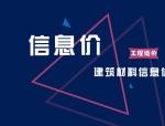 [淮安]2016年1-10月建筑材料信息价格(共9期)