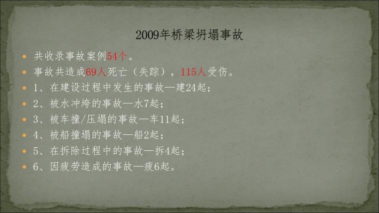 桥之殇—中国桥梁坍塌事故的分析与思考(2009年)