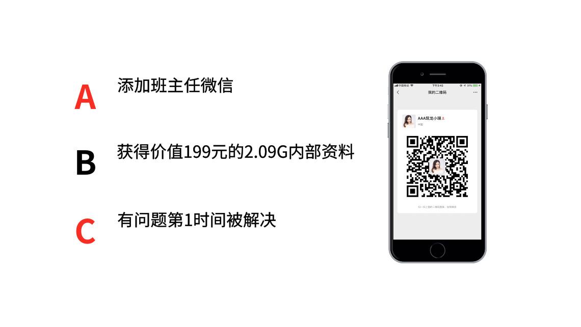 添加班主任微信 获得价值199元2.09G内部资料 有问题第一时间被解决