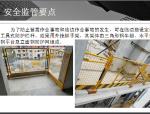 装配式建筑安全监管要点(65页)