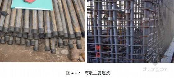云南高速公路施工标准化管理(路基 桥梁 隧道)