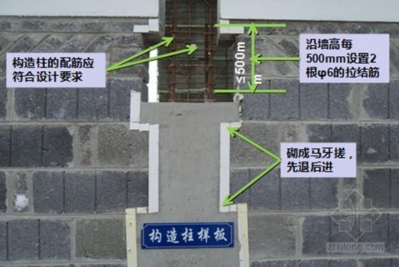 [浙江]住宅楼项目工法样板间实施方案(附图较多)