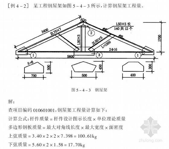[造价入门]钢结构工程量计算及计价实例解析(附图)