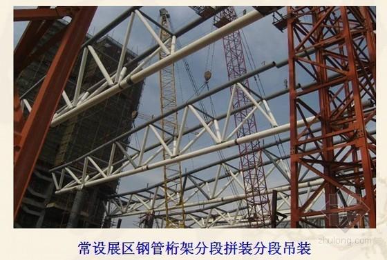 [江苏]钢结构会展中心施工质量创优汇报PPT(鲁班奖)