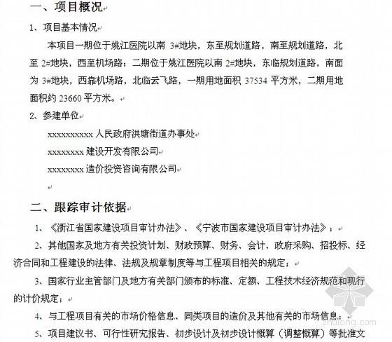 2009年宁波某拆迁安置房跟踪审计实施方案