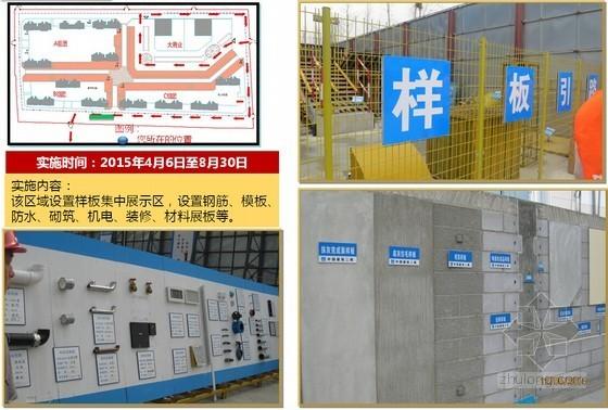 [内蒙古]高层商住楼建筑群标准化施工实施策划(68页 附图丰富)