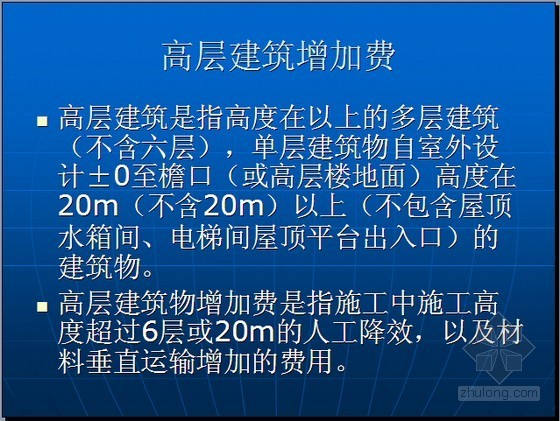 [湖北]2013版通用安装工程消耗量定额与单位估价表宣贯讲义(92页)