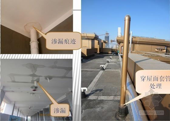 [江苏]住宅工程质量通病控制标准 DGJ32/J16-2014解读讲义(土建 安装 近500页)