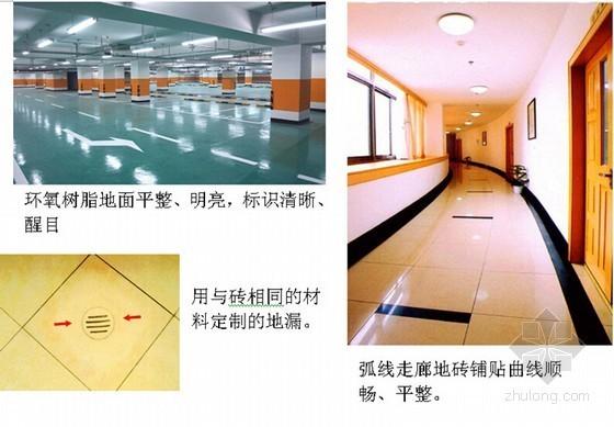 [福建]商学院大楼室内装饰工程质量创优策划(附图)