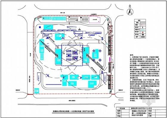 [深圳]超高层办公楼施工现场平面布置图与管理措施(多图)
