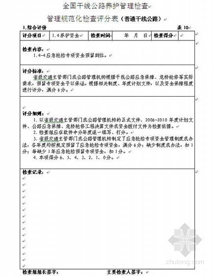 公路养护管理规范化检查评分表填写范例(普通干线公路)