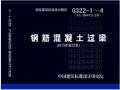 13G3221~4钢筋混凝土过梁(2013年合订本)