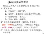 【华东理工大学】电气安全技术(共95页)