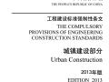工程建设标准强制性条文-城镇建设部分(2013年版)PDF版下载