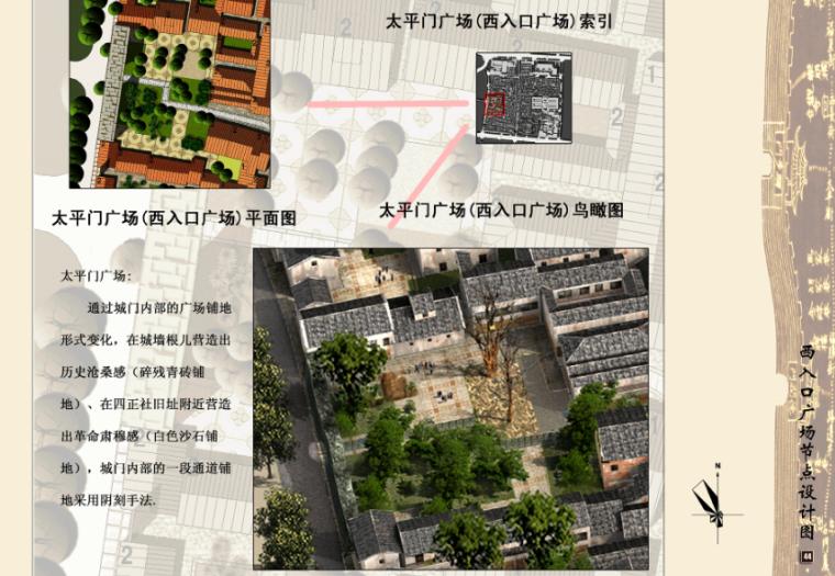 [湖南]长沙太平街历史文化街区保护规划景观方案文本_8