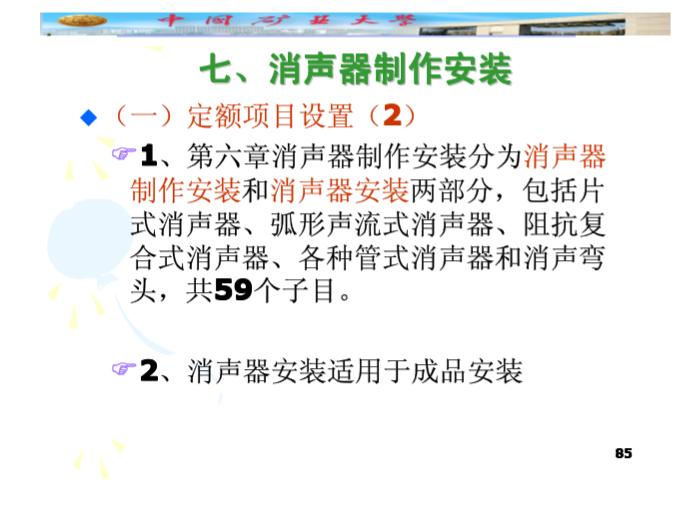 通风空调工程施工图识读及预算编制_11
