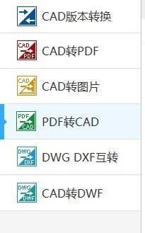 为什么PDF转换成CAD图纸后有白边呀?_1