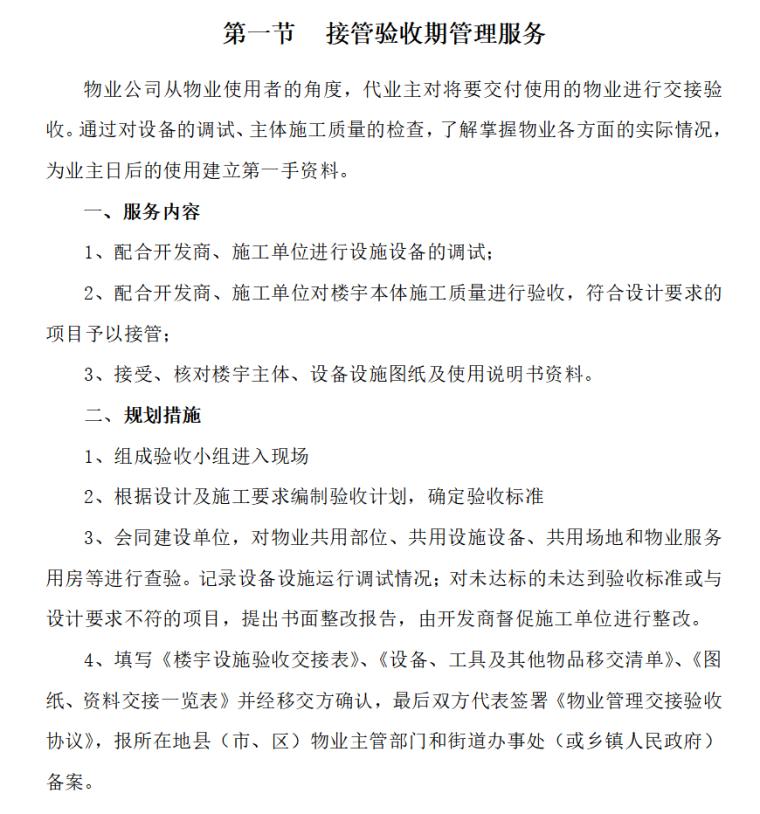 房地产项目物业服务方案范本(共78页)-接管验收期管理服务