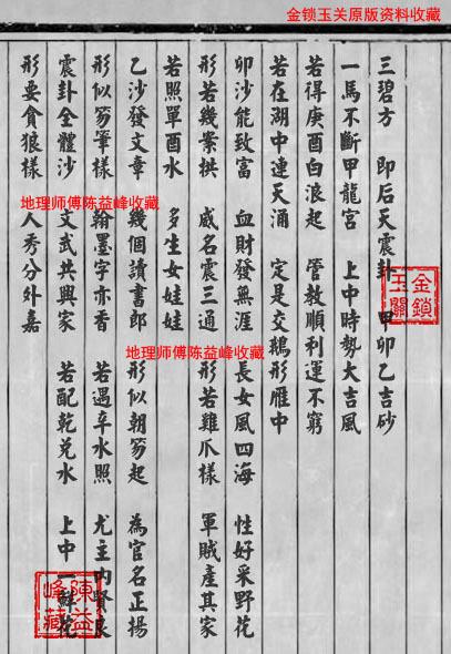 陈益峰:李湘生原始版《二十四山经》经文_9