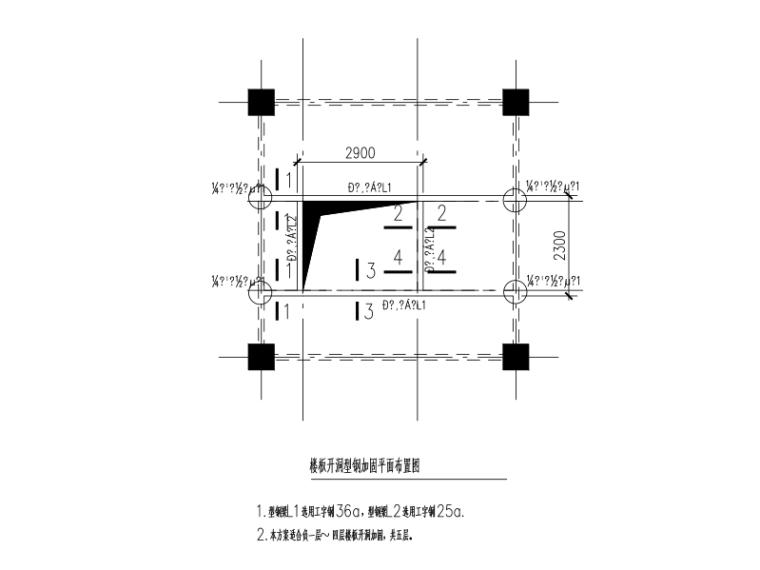 楼板开洞型钢加固结构节点详图