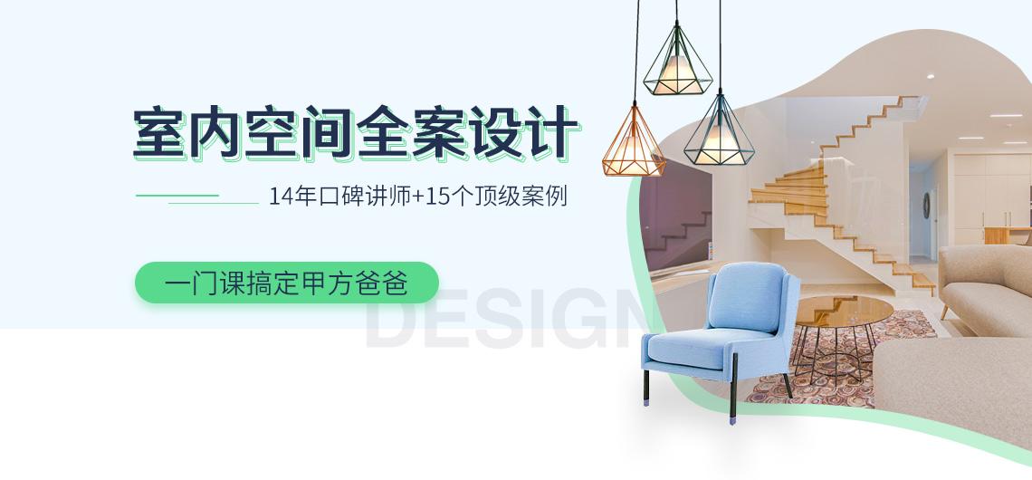室内空间全案设计
