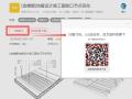 筑龙学社注册会员及APP安装二维码