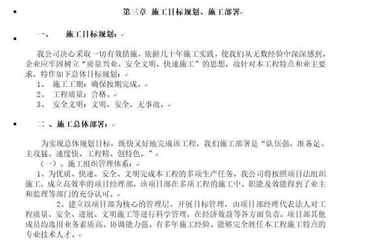 杭州滨江公园整治工程施工组织设计文本(20页)-页面四