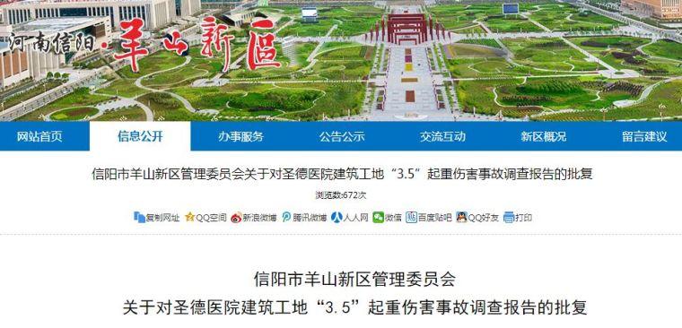 事故报告丨河南信阳市3.5起重伤害事故,1死1轻伤