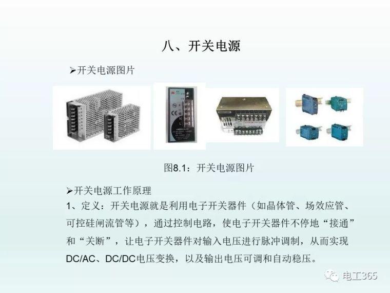 全彩图详解低压电器元件及选用_29