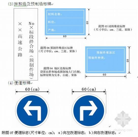 高速公路建设项目现场管理要求图例