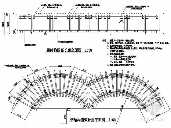 钢结构圆弧连廊施工详图