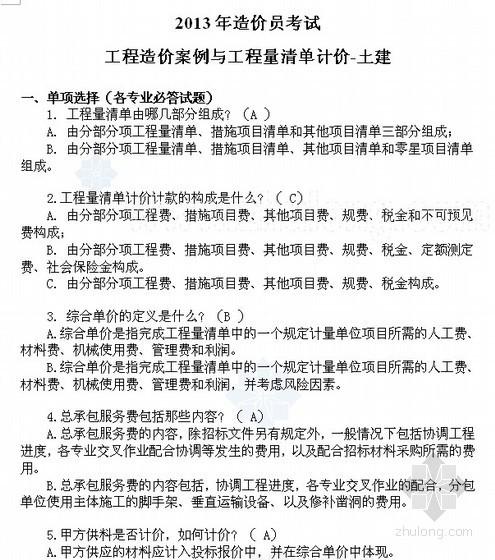 2013年土建造价员考试(计价实务)试题库及答案(含图及计算过程189页)