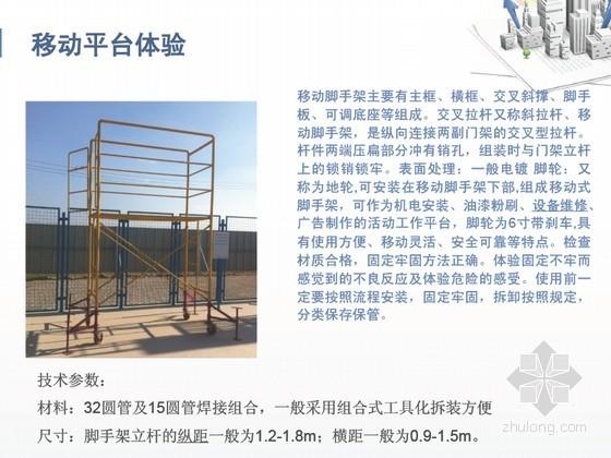 建筑体验区及安全防护展示详解(多图)