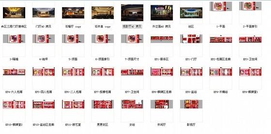 [江苏]历史文化名城高档现代风格星级宾馆装修施工图(含效果)总缩略图