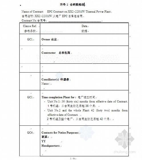 涉外工程(电厂)EPC合同(中英文64页)