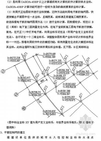 大半径圆弧形建筑物测量放线方案