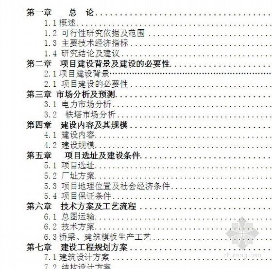 [云南]输电线路铁塔材料生产基地可行性研究报告