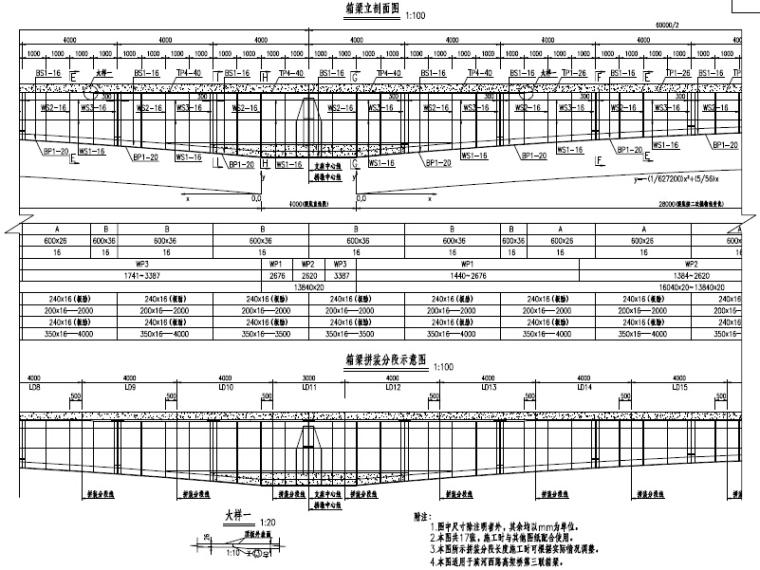 钢-混凝土组合梁城市立交桥施工图设计697张